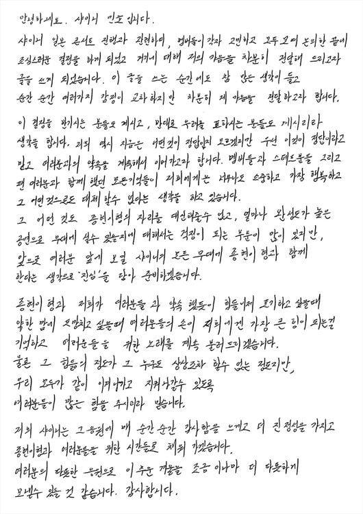 Carta escrita por Minho (Fonte: shinee.jp)