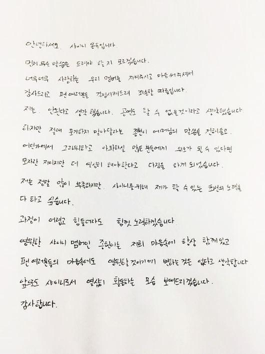 Carta escrita por Onew (Fonte: shinee.jp)
