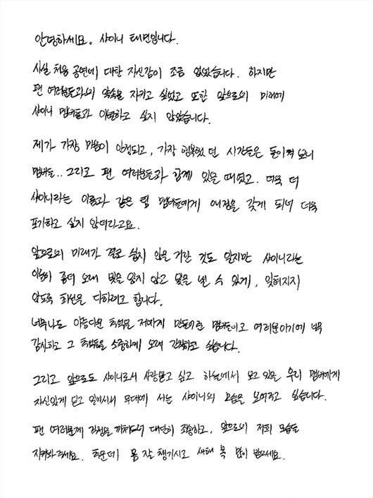 Carta escrita por Taemin (Fonte: shinee.jp)